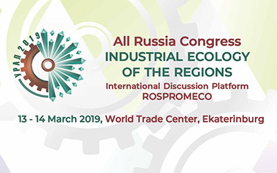 A Sustainable Future for Russia's Industrial Regions – The All-Russia RosPromEco Congress