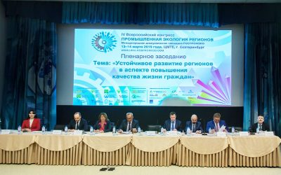 "RosPromEco Conferences at InnoProm:  ""The Arctic Platform of the Urals"" and ""Industrial Pollution of Food"""